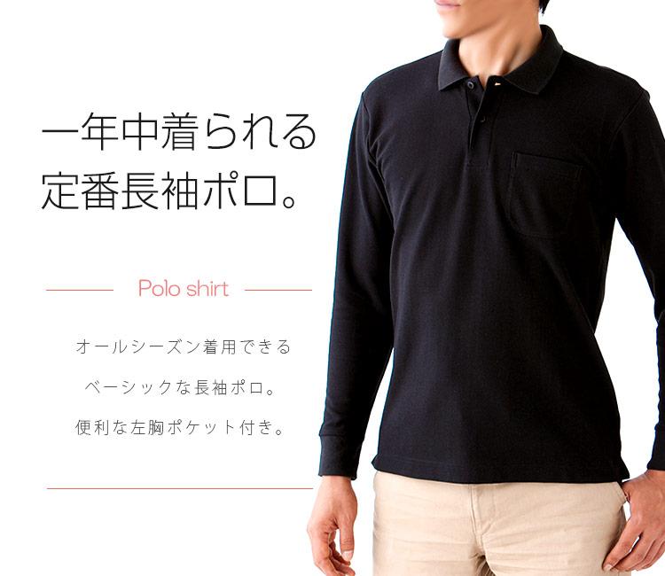 ボンマックス(LIFEMAX)通年着られるポケット付き長袖ポロシャツ(34-ms3115)