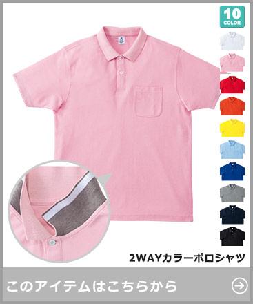 2WAYカラーポロシャツ(34-MS3116)