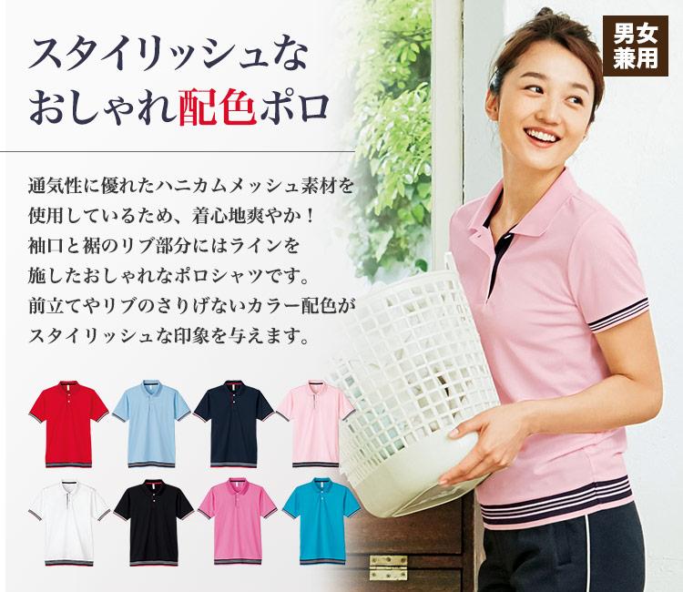 配色使いがおしゃれなリブ仕様のポロシャツ