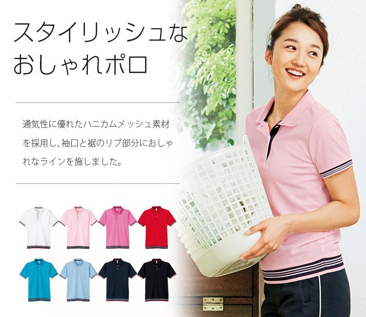 裾ラインリブポロシャツ ms3117