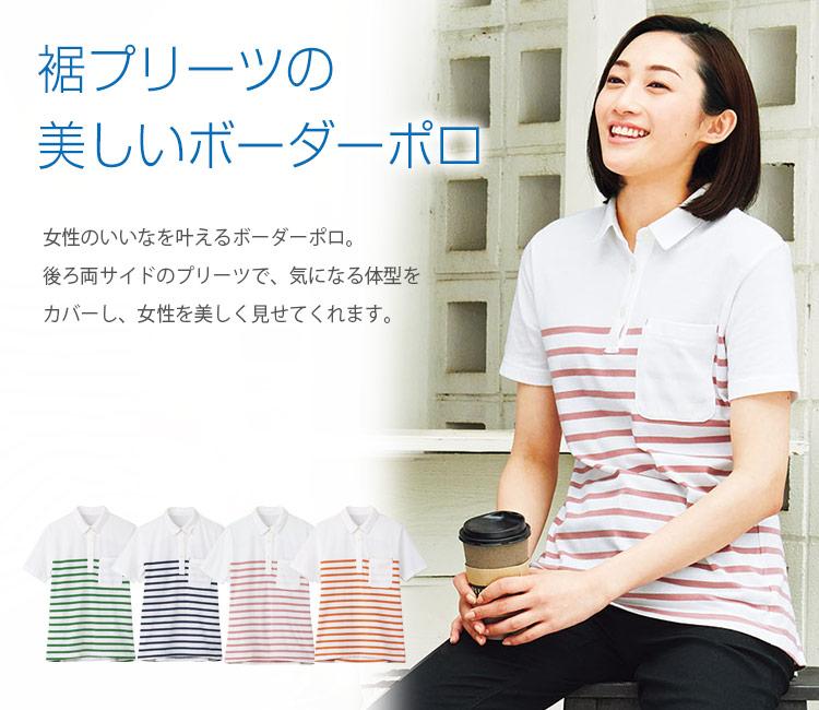 ボンマックス 美しいポロシャツ(34-TB4003L)