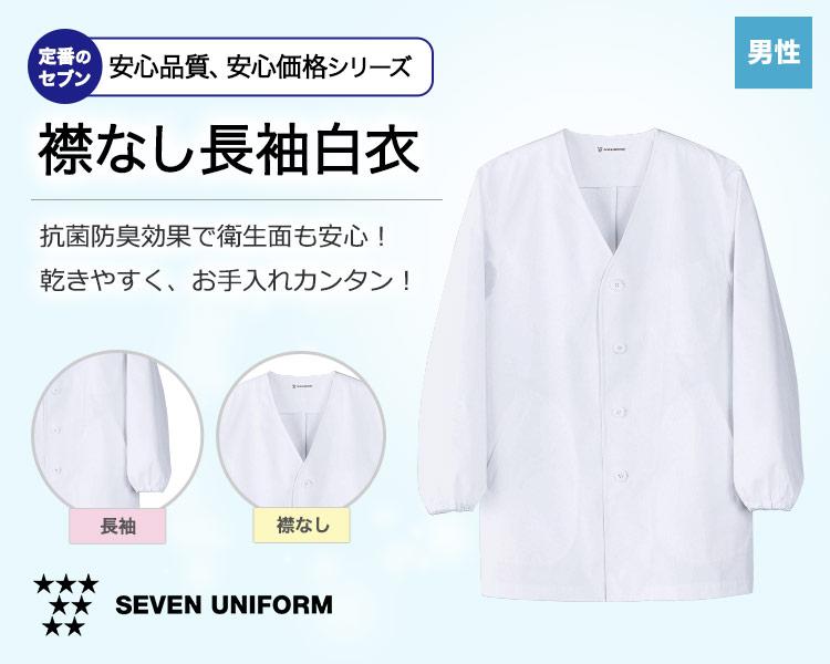 抗菌防臭加工で安心!洗濯後の乾きも早くお手入れカンタンなセブンの襟なし長袖白衣