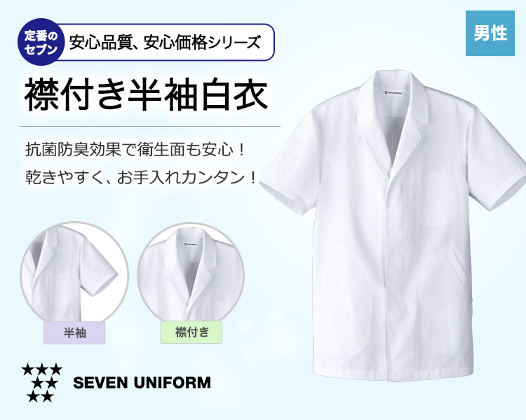 抗菌防臭加工で安心!洗濯後の乾きも早くお手入れカンタンなセブンの半袖白衣
