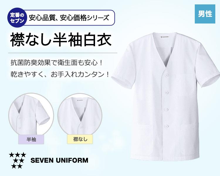 抗菌防臭加工で安心!洗濯後の乾きも早くお手入れカンタンなセブンの襟なし半袖白衣