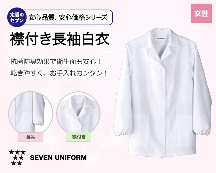 抗菌防臭加工で安心!洗濯後の乾きも早くお手入れカンタンなセブンの襟付き長袖白衣