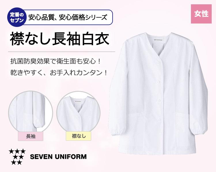 抗菌防臭効果で衛生的!乾きやすく、お手入れ簡単の襟なし長袖白衣