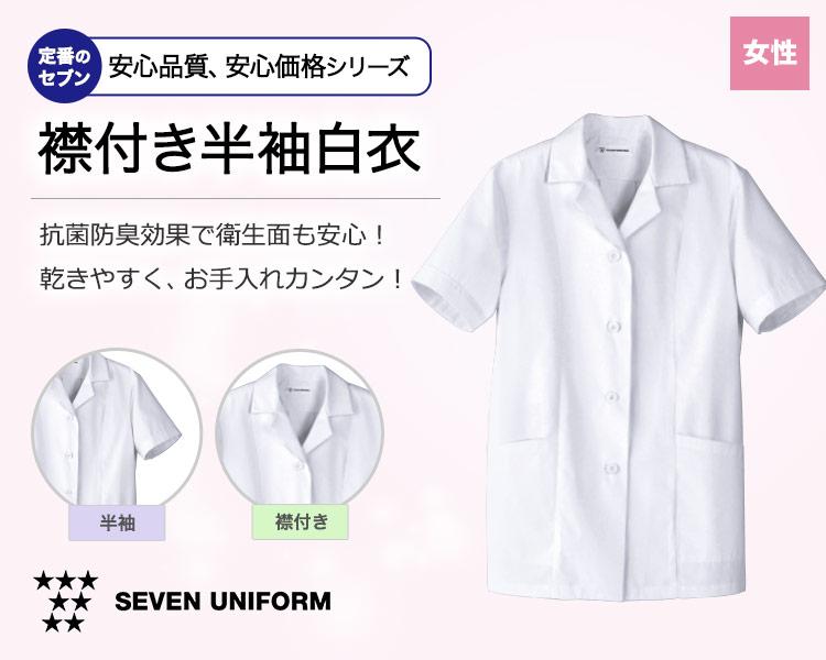 抗菌防臭効果で衛生的!乾きやすく、お手入れ簡単の襟あり半袖白衣