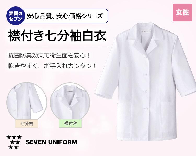 抗菌防臭効果で衛生的!乾きやすく、お手入れ簡単の襟付き七分袖白衣