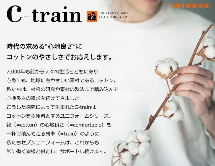 セブンユニフォームのC-trainブランドストーリー
