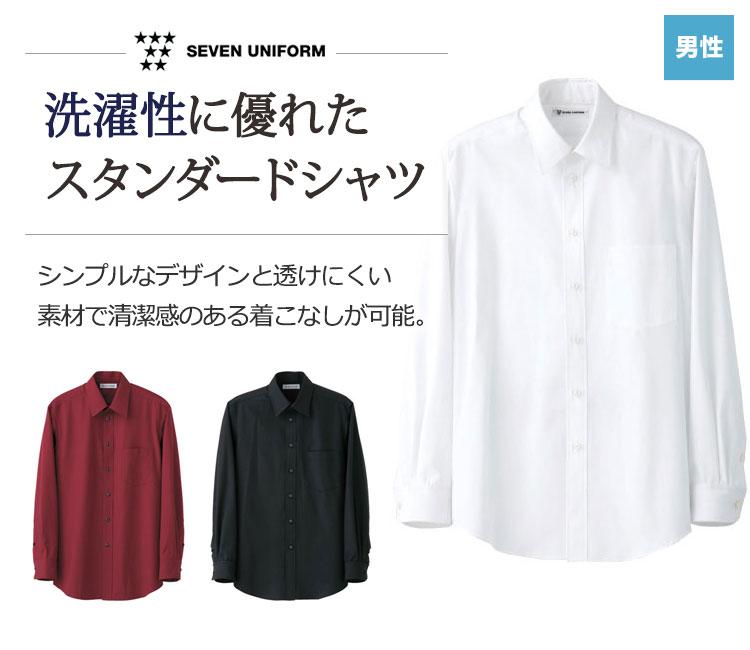 洗濯性に優れたスタンダード長袖シャツ