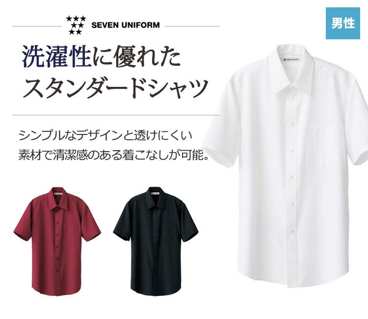 洗濯性に優れたスタンダード半袖シャツ
