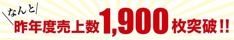 昨年販売数1,900枚突破