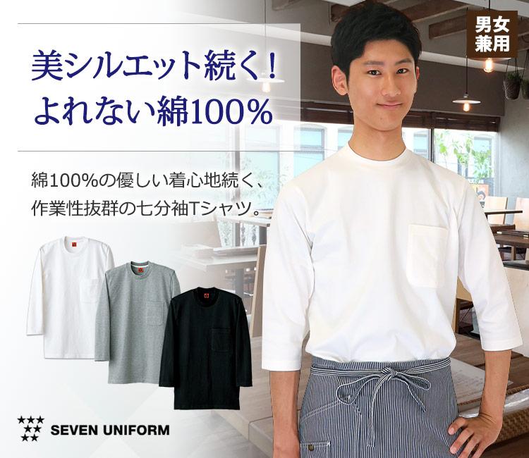 セブンのおしゃれな七分袖ポケット付きTシャツ