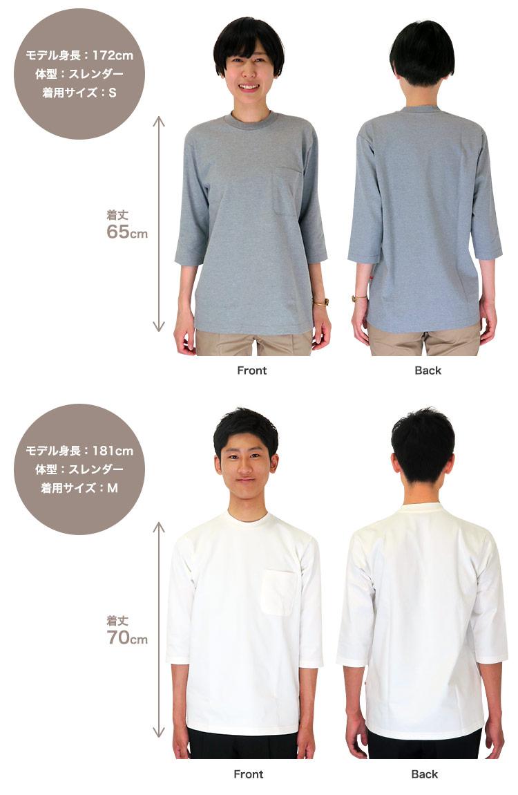 七分袖Tシャツの着用画像(35-QU7361)