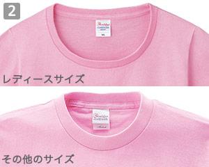 ヘビーウェイトTシャツのポイント�レディースサイズ
