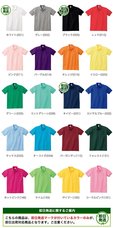 トムスのT/Cポロシャツ(41-00100vp)のカラーバリエーション画像