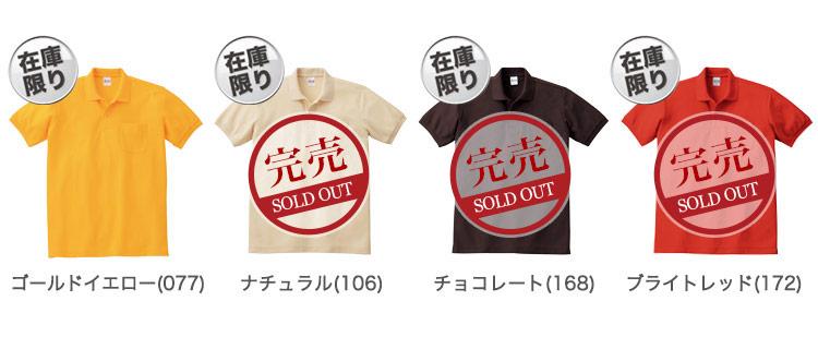 トムスのT/Cポロシャツ(41-00100vp)在庫限りのカラーバリエーション画像