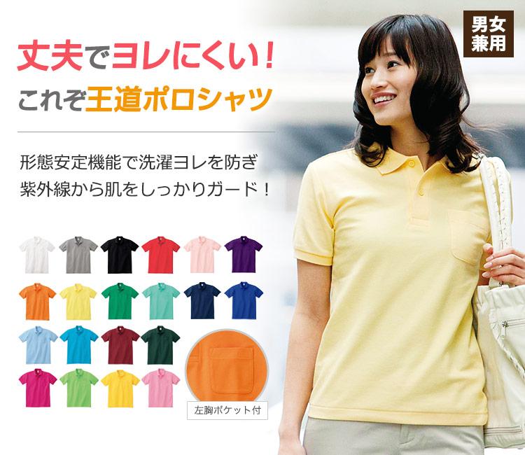 形態安定機能で洗濯ヨレを防ぎ、紫外線から肌をガードする王道ポロシャツ