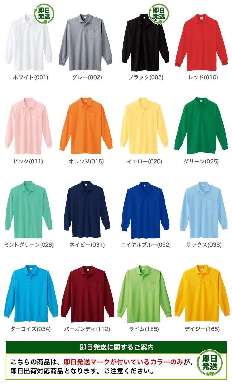 トムスのT/C長袖ポロシャツ(41-00169VLP)のカラーバリエーション画像