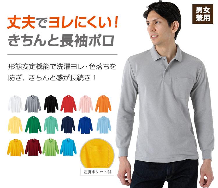 厚手で丈夫な秋冬仕様の長袖ポロ。形態安定機能で洗濯による型くずれを防ぎます。