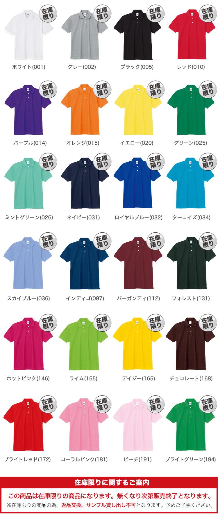 トムスのスタンダードポロシャツ(41-00223SDP)のカラーバリエーション画像
