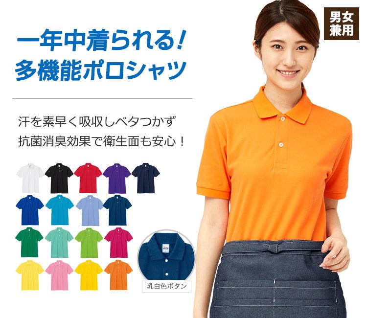汗を素早く吸収しべたつかず、抗菌消臭効果で衛生面も安心!一年中着られる多機能ポロシャツ!
