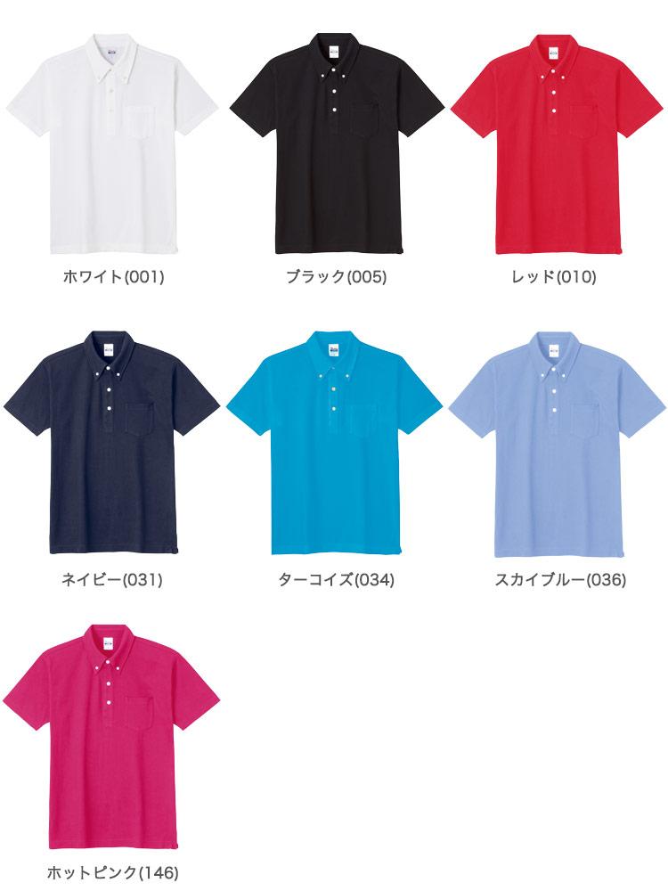 トムスのスタンダードボタンダウンポロシャツ(41-00225SBP)のカラーバリエーション画像