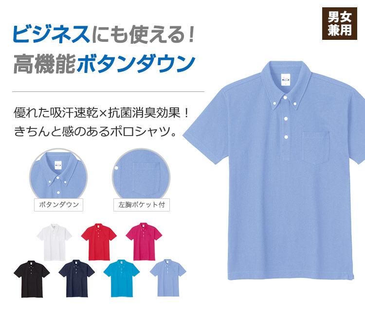 ビジネスシーンでも使えるボタンダウンポロシャツ。吸汗速乾性に優れ、抗菌消臭効果もあり衛生面も安心です。