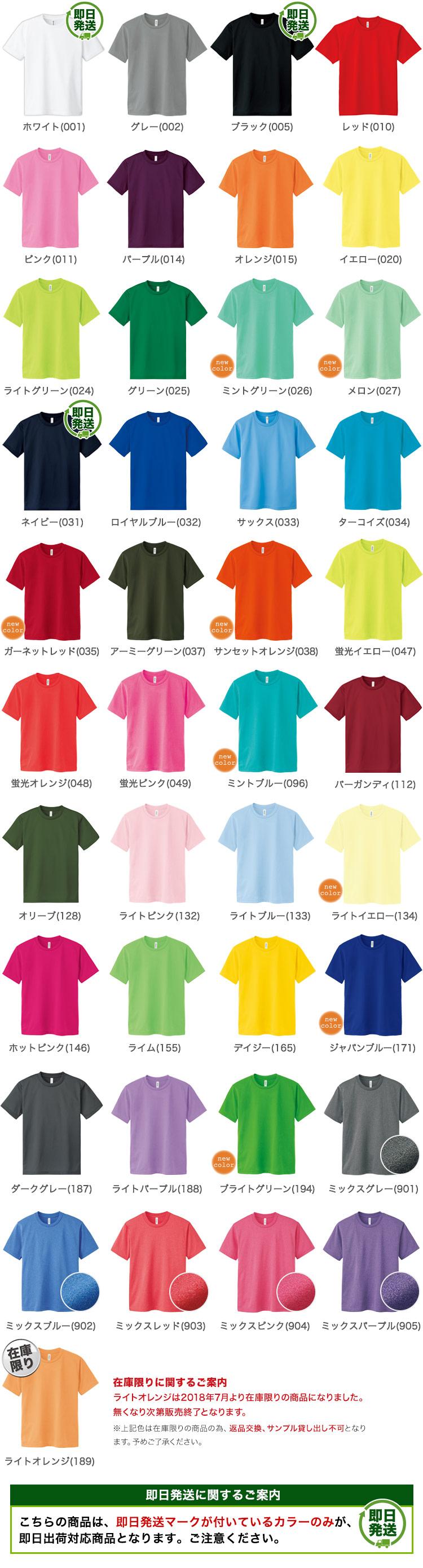 ドライTシャツ(41-00300ACT)のカラーバリエーション画像