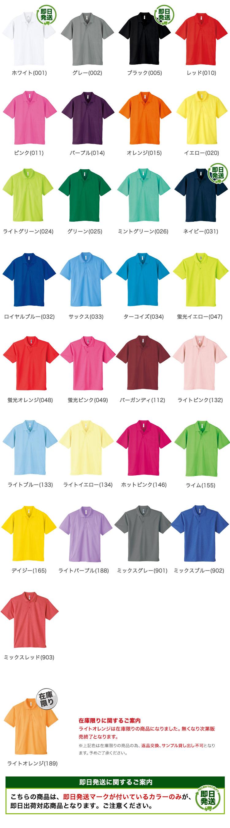 トムスのドライポロシャツ(41-00302ADP)のカラーバリエーション画像
