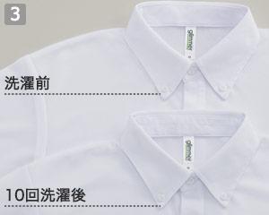 ボタンダウンドライポロシャツのポイント�優れた洗濯耐久性