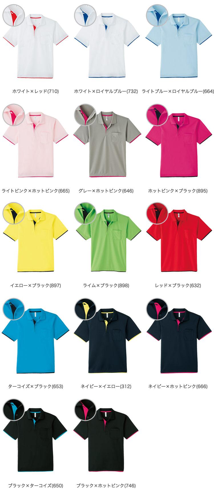 ドライレイヤードポロシャツ(41-00339AYP)のカラーバリエーション