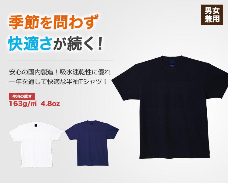 安心の国内製造!夏はさらっと涼しく、冬はほっと暖かい半袖Tシャツ