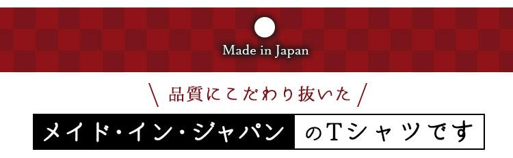 品質にこだわり抜いた、メイドインジャパンのTシャツ