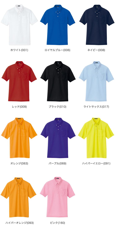 半袖ボタンダウンポロシャツ(61-10599)のカラーバリエーション