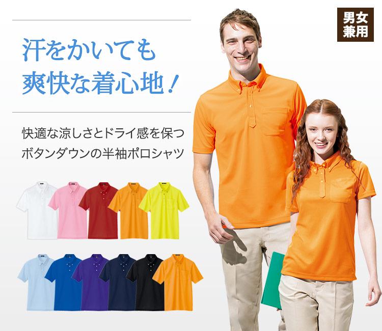 快適な涼しさとドライ感を保つ、ボタンダウンの半袖ポロシャツ