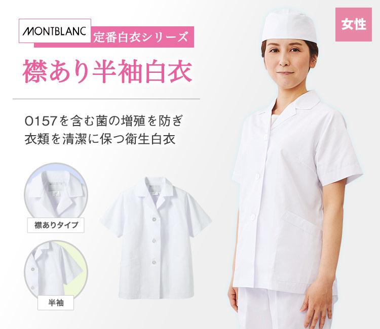 菌の増殖を防ぎ、衣類を清潔に保つリーズナブルな衛生半袖白衣
