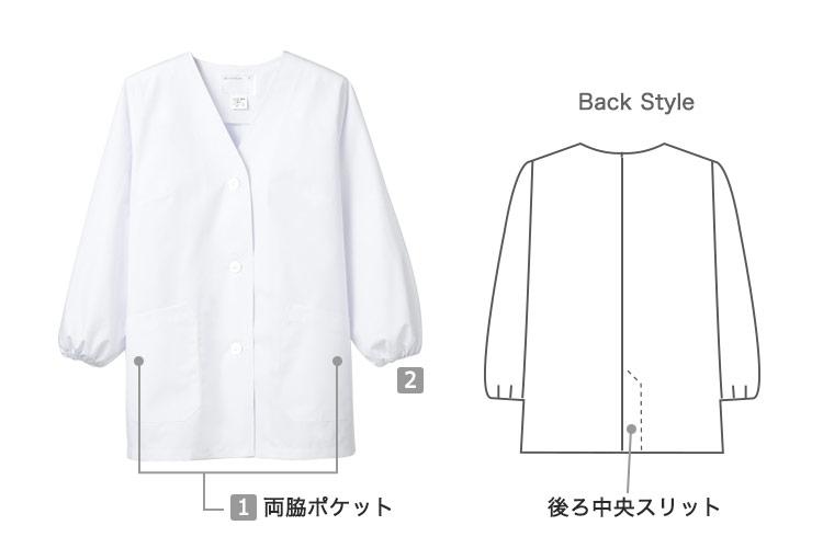 白衣/長袖(71-1-011)の商品詳細