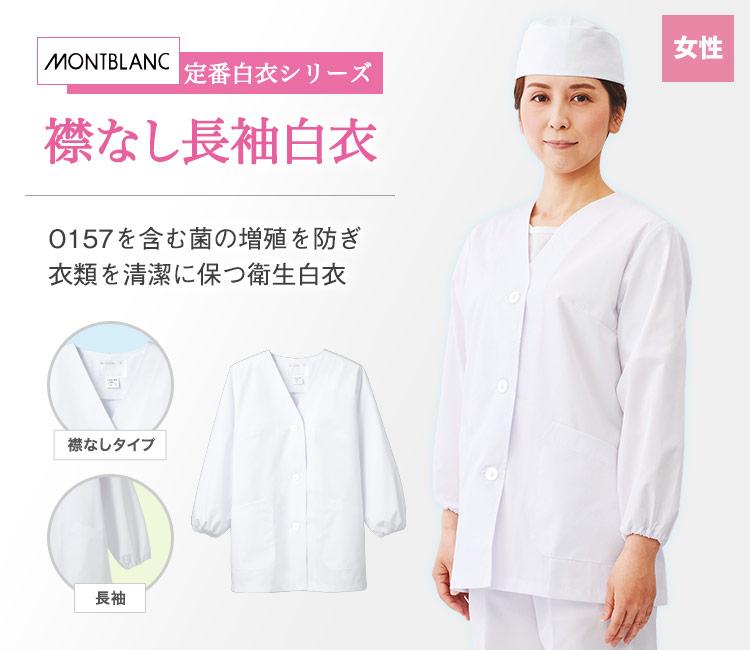 O157を含む菌の増殖を防ぐ!襟なし長袖衛生白衣
