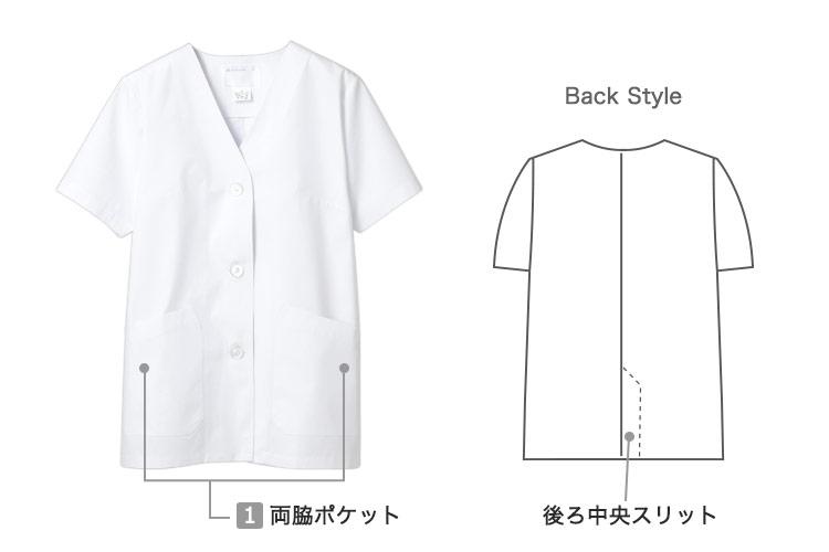 白衣/半袖(71-1-012)の商品詳細