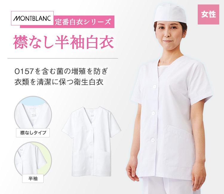 O157を含む菌の増殖を防ぐ!襟なし半袖衛生白衣