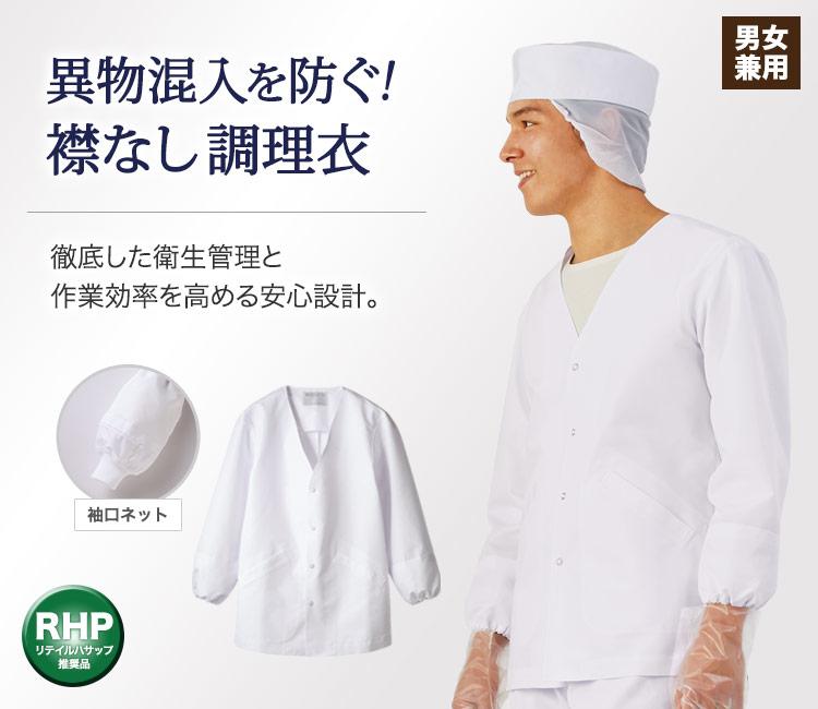 衛生管理と作業効率を高め、食の安全を守る機能性調理衣。V襟が顔まわりをすっきりと見せる。