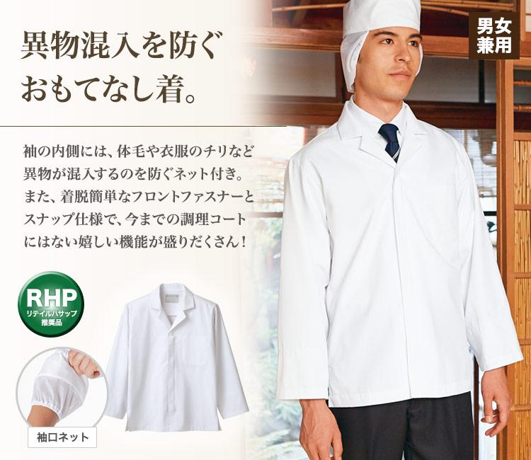 異物混入防止仕様の長袖調理コート(71-1-571)