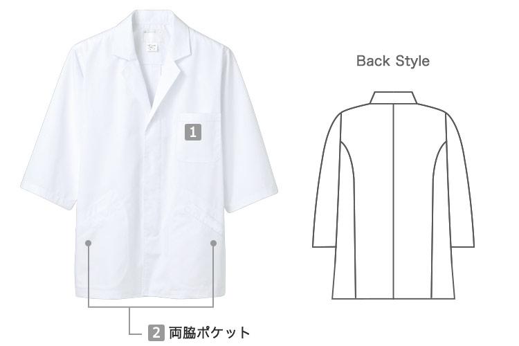 白衣/七分袖(71-1-607)の商品詳細