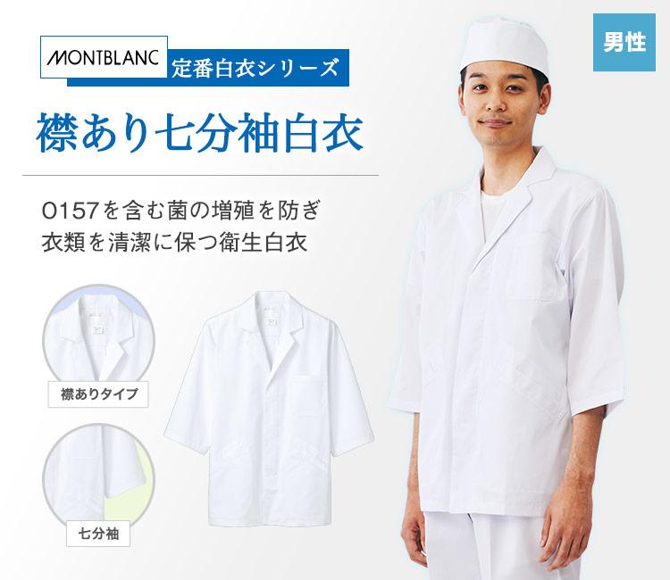 O157を含む菌の増殖を防ぐ!襟付き七分袖衛生白衣