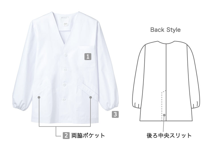 白衣/長袖(71-1-611)の商品詳細