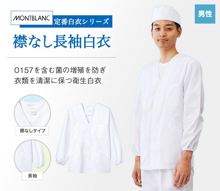 菌の増殖を防ぎ、衣類を清潔に保つリーズナブルな衛生白衣