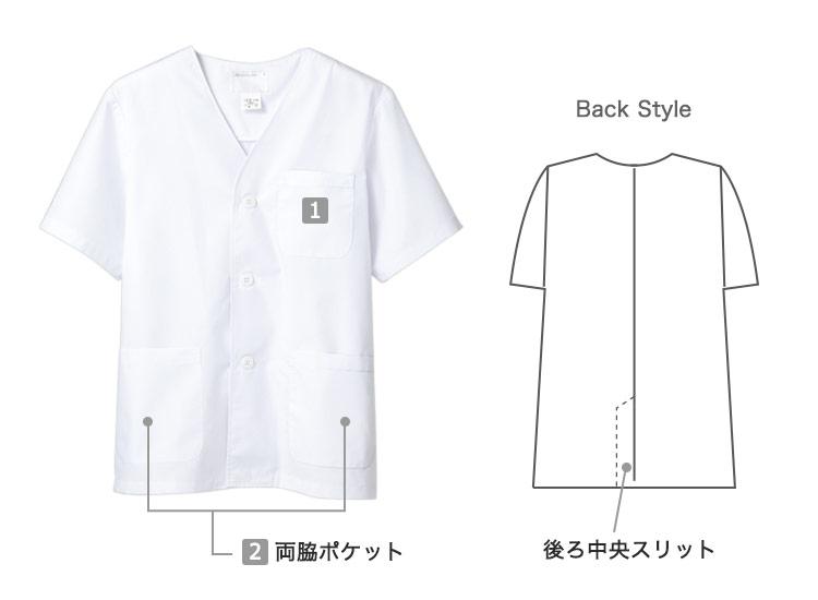 白衣/半袖(71-1-612)の商品詳細
