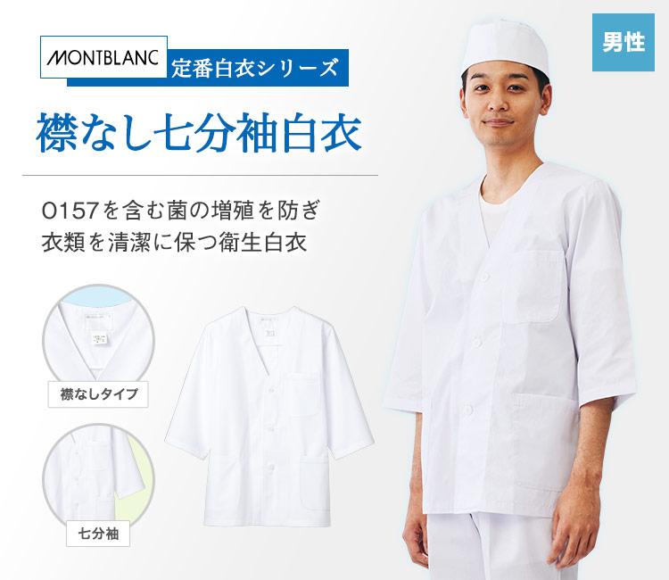 菌の増殖を防ぎ、衣類を清潔に保つリーズナブルな衛生七分袖白衣