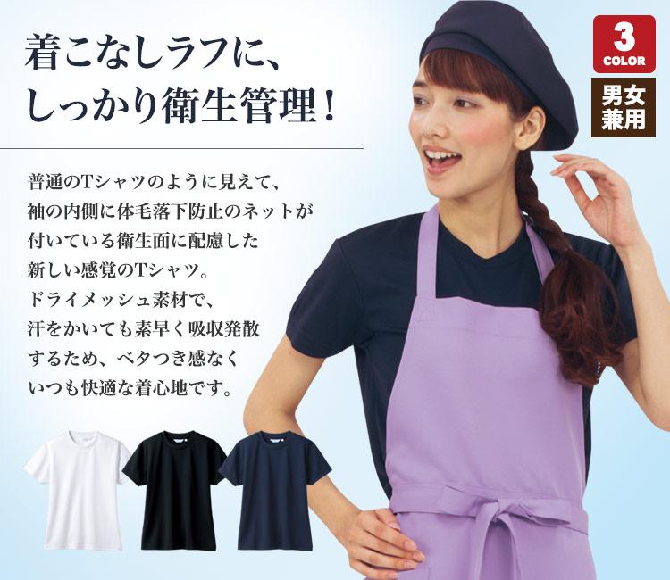 袖口ネット付きTシャツ
